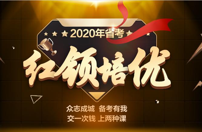2020河南省公务员考试红领培优-