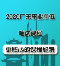 2020广东事业单位笔试课程