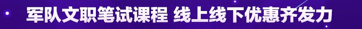 2020四川军队文职人员近期活动推荐