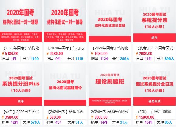 2020江苏国家公务员面试培训课