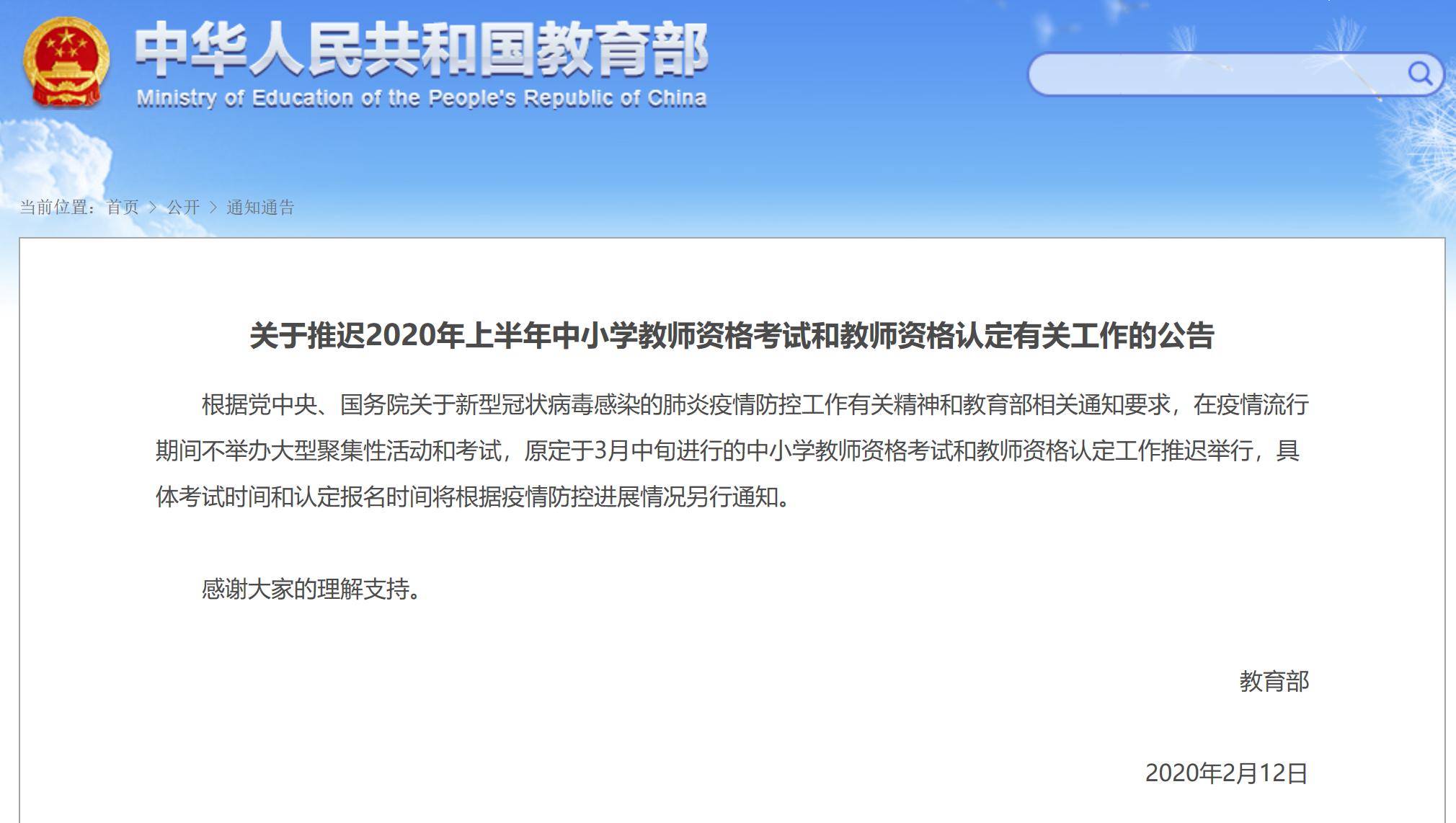 中国NTCE:2020上半年池州教师资