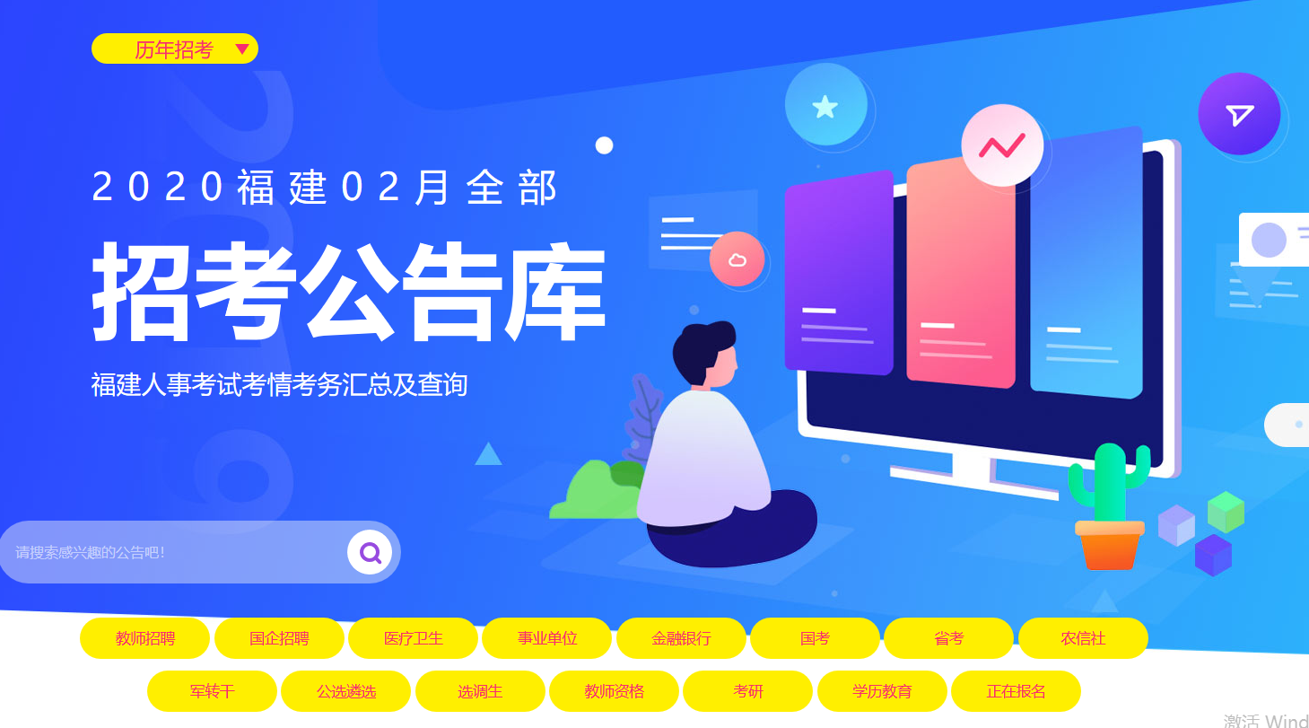 2020招考公告库