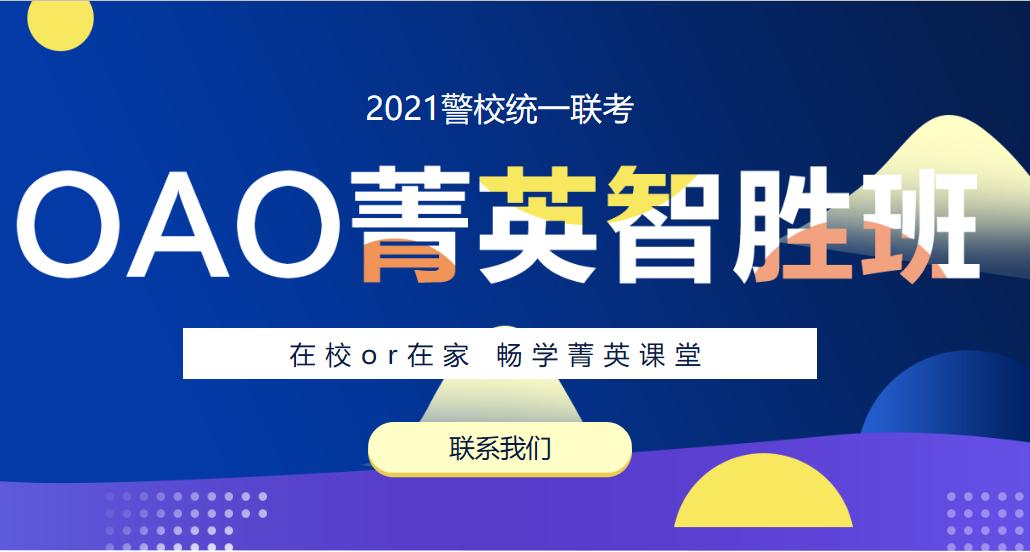 2021招警考试OAO课程(警校统一联考)