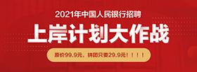 2021中国人民银行招聘上岸计划