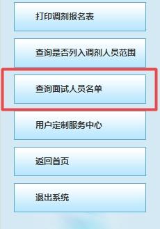 2020北京公务员调剂进面名单查询|北京人保局