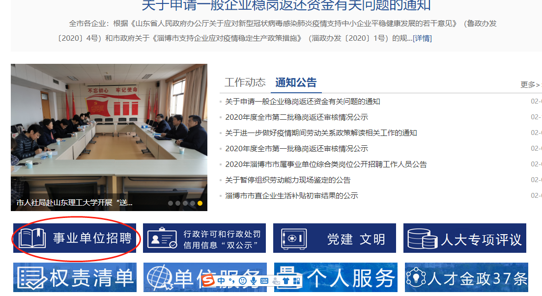 淄博市人力资源和社会保障局网站