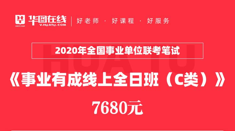 2020年全国事业单位联考笔试《事业有成线上全日班(C类)》