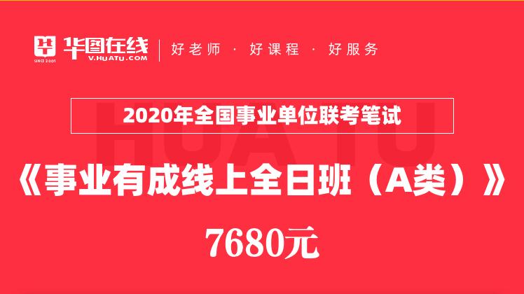 2020年全国事业单位联考笔试《事业有成线上全日班(A类)》