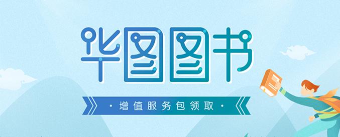2020华图图书增值服务包预约免费领取