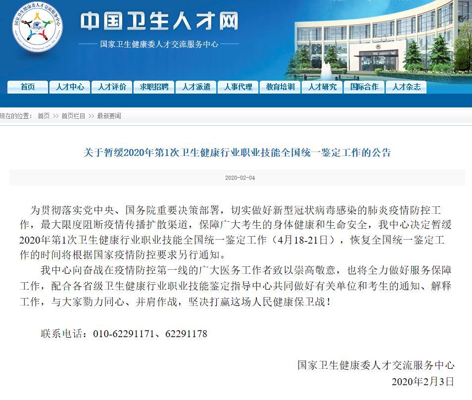 中国卫生人才网_2020年4月健康管理师什么时候才能考试?