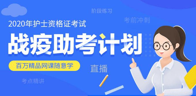 华图卓坤医学网战疫助考计划基础课程免费学