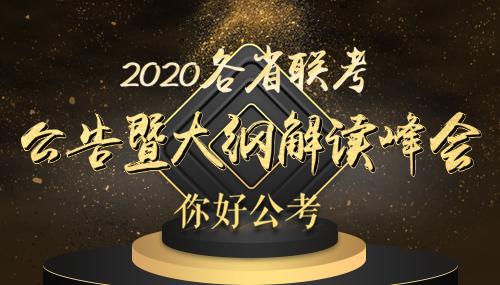 2020年省公务员考试公告解读峰会