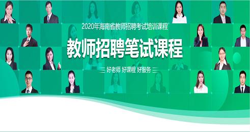 2020海南教师招聘笔试课程