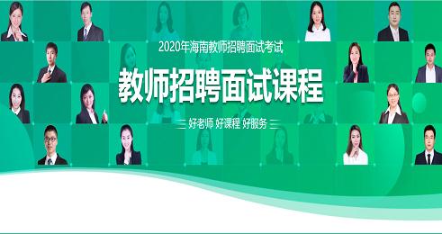 2020海南教师招聘面试课程