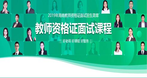 2020海南教师资格证面试课程