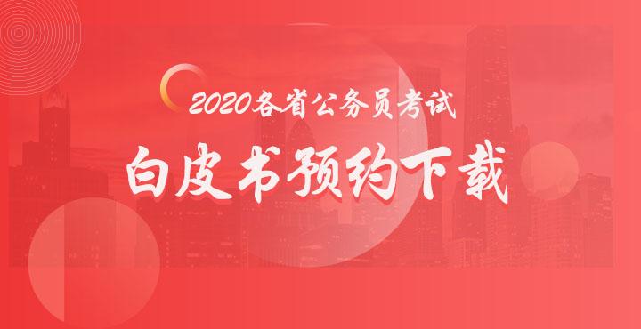 2020河南省公务员考试白皮书下载