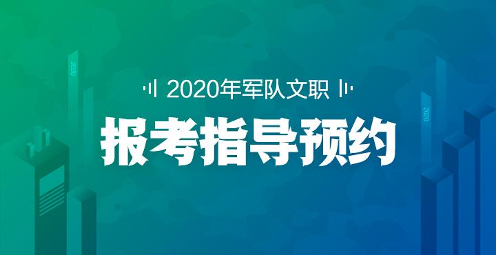 2020军队文职报考指导预约