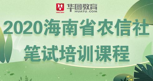 2020海南省农信社笔试培训课程