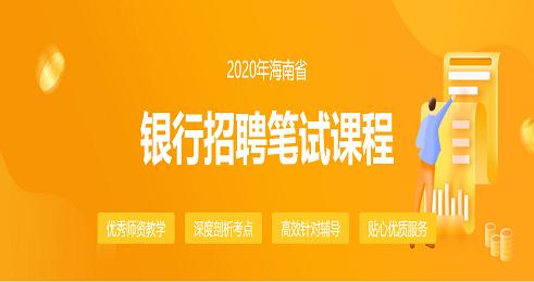 2020海南银行招聘笔试课程