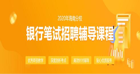 2020海南银行招聘面试课程