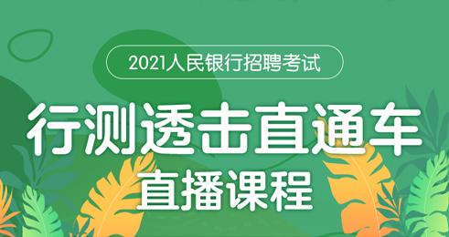 2021人民银行招聘考试直播课程