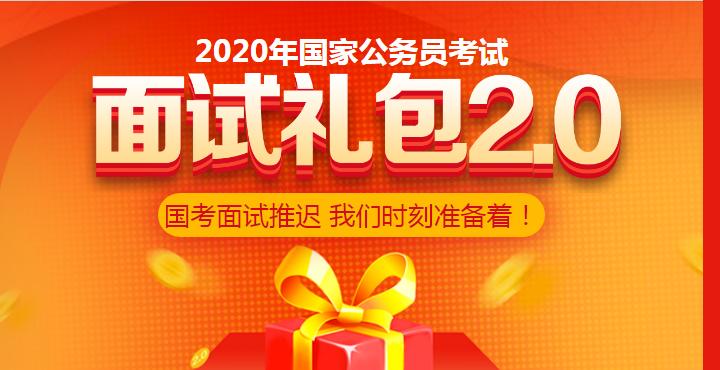 2020国家公务员面试礼包2.0