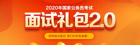 2020國考面試禮包2.0