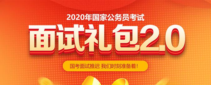 2020年国家公务员考试面试礼包2.0