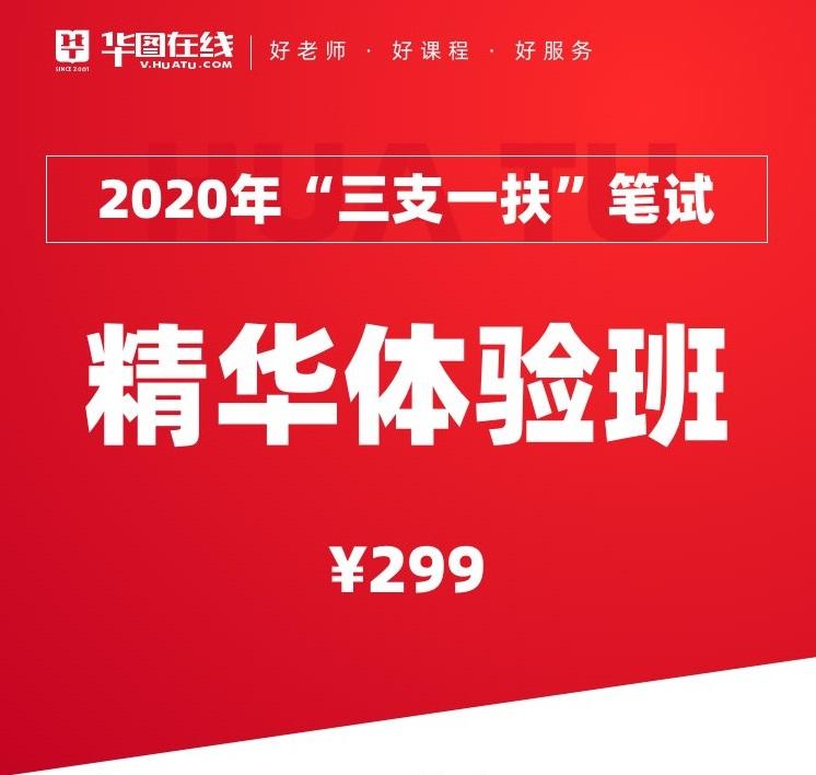 """2020年""""三支一扶""""笔试精华体验班"""