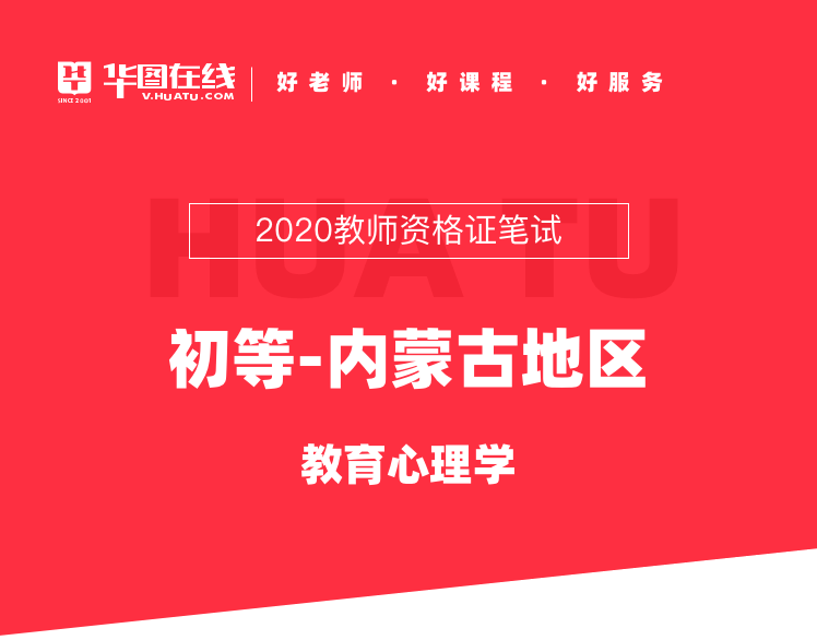 【初等-教育心理学-内蒙古地区】2020年教师资格证笔试全程通关班教学心理学