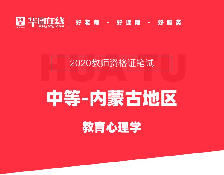 【中等-教育心理学-内蒙古地区】2020年教师资格证笔试全程通关班教学心理学