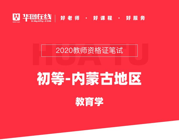 【初等-教育学-内蒙古地区】2020年教师资格证笔试全程通关班教育学