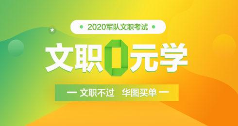 2020军队文职0元课程