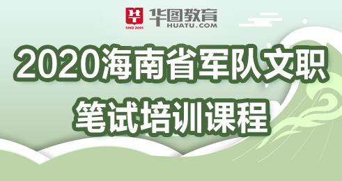2020海南省军队文职笔试培训课程