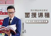 四川事业单位课程