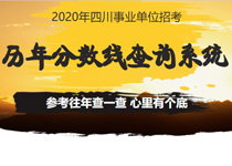 四川事业单位历年分数查询