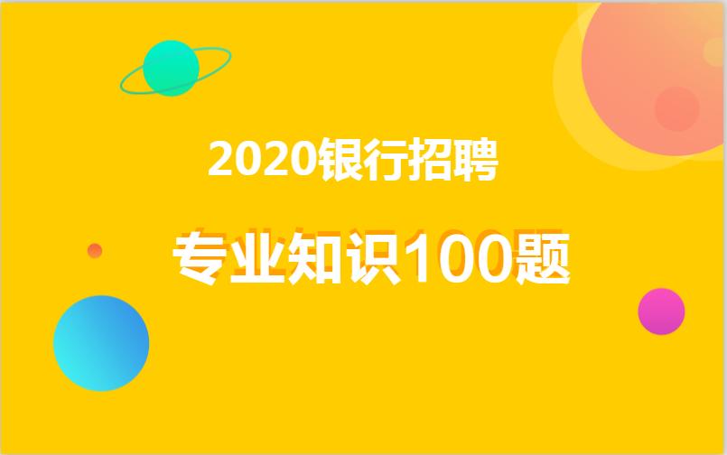 2020银行招聘考试专业知识100题专题