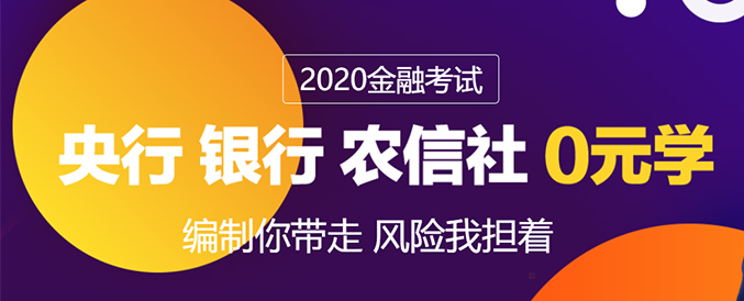 2020金融银行考试0元学占名额