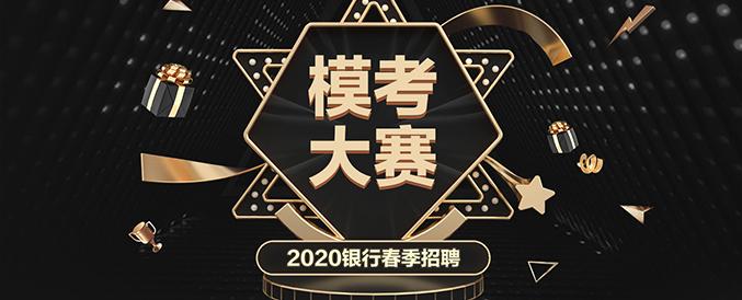 华图金融2020年银行春季校园招聘考试模考大赛