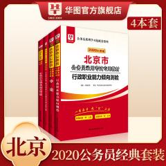 北京省考圖書2020