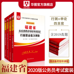 福建省考圖書2020