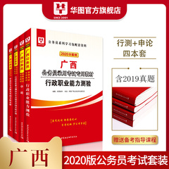 廣西省考圖書2020