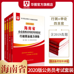 海南省考圖書2020