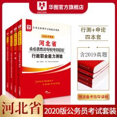 河北省考圖書2020