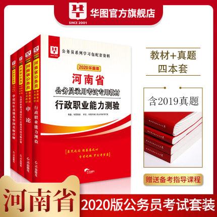 河南省考圖書2020