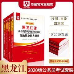 黑龍江省考圖書2020
