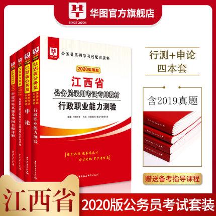 江西省考圖書2020