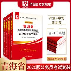青海省考圖書2020