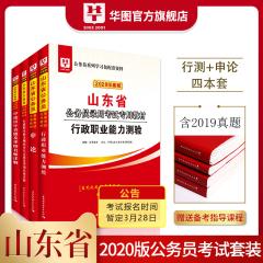 山東省考圖書2020