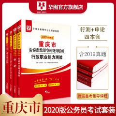 重慶公務員考試圖書2020